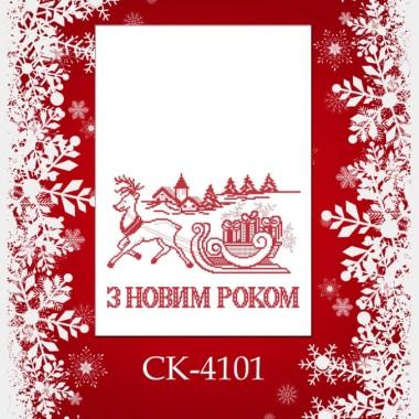 """Заготовка новорічного рушника під вишивку """"Свято наближається"""""""