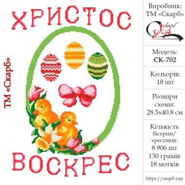 """Заготовка пасхального рушника """"Великоднє яйце"""""""