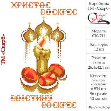 "Заготовка пасхального рушника ""Нічна церква"""