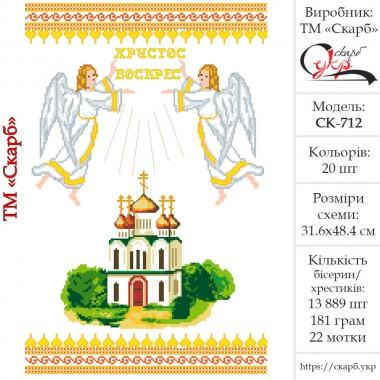 """Заготовка пасхального рушника """"Ангели над храмом"""""""