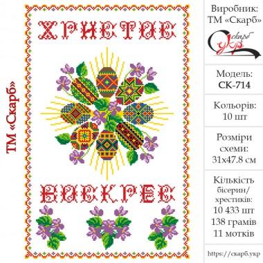 "Заготовка пасхального рушника ""Орнаментальні крашанки"" (варіант 2)"