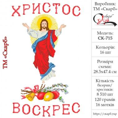 """Заготовка пасхального рушника """"Воскресіння Христосове"""""""