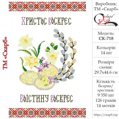 "Заготовка пасхального рушника ""Дари весни"""