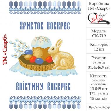 """Заготовка пасхального рушника """"Пасхальний кролик"""""""