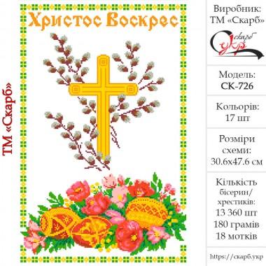 "Заготовка пасхального рушника ""Писанки у квітах"""