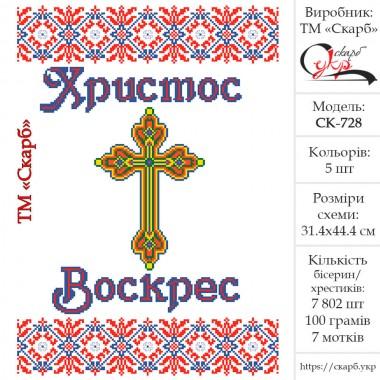 """Заготовка пасхального рушника """"Хрест в орнаменті"""""""