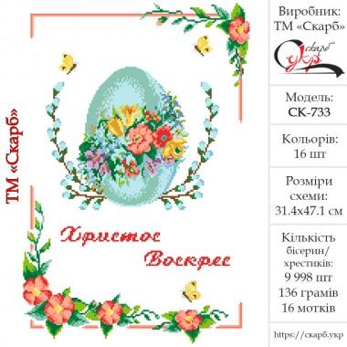 """Заготовка пасхального рушника """"Квітковий"""""""