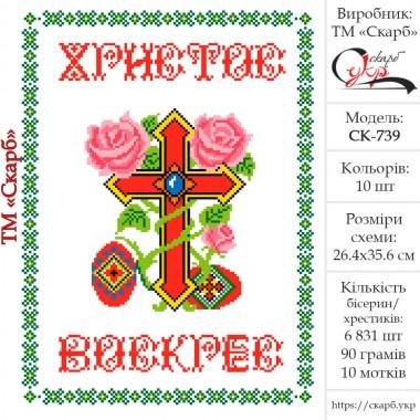 "Заготовка пасхального рушника ""Писанки та троянди"""