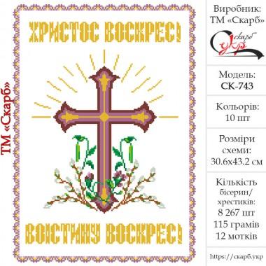 """Заготовка пасхального рушника """"Воскресіння"""""""