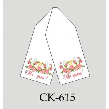 """Заготовка весільного рушника під вишивку """"Голуби з обручками на трояндах"""""""